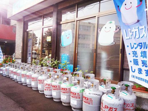 ガス充填|札幌のガスなら本田燃料電器