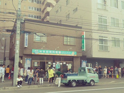 店舗外観|札幌の灯油配達なら本田燃料電器