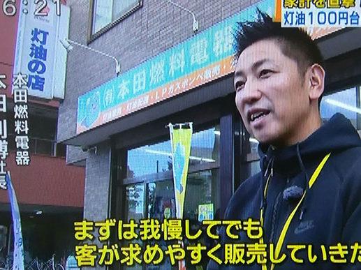 TV取材|札幌の灯油配達なら本田燃料電器